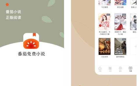 番茄免费小说手机版