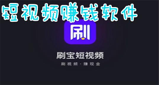 短视频赚钱软件