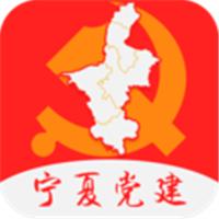 宁夏党建信息平台官方版v0.0.14
