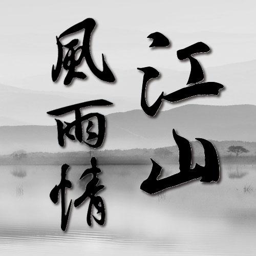 江山风雨情安卓版v1.0