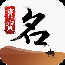 鼠年宝宝起名软件v1.0.0最新版
