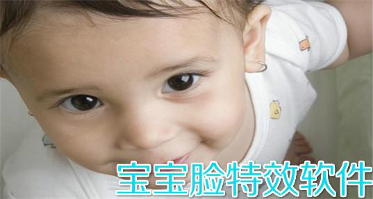 宝宝脸特效软件