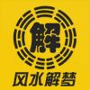 风水解梦(解梦大全)v3.2.02手机版