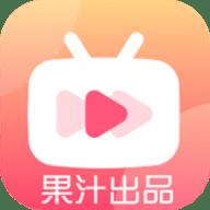 果汁影视安卓版v1.2.1去广告纯净版