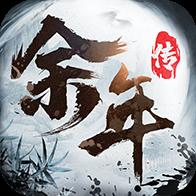 余年传一剑斩仙安卓版v1.12.13