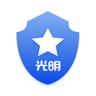 光明警务助手流动人口登记平台v1.0.5.002