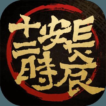 长安十二时辰官网版v1.0