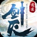 剑灭逍遥庆余年记九游版v5.4.0正式版