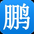 小鹏影视免费版v0.2.5极速版