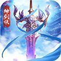 神剑诀蜀山传奇官网最新版v1.4.0.1无广告版