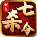 神鬼七杀令安卓版v1.12.17