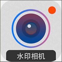 悟空水印相机(特效相机)v2.0.0最新版