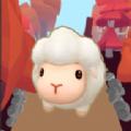 绵羊旅行破解版v1.0