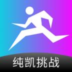 纯凯挑战(运动打卡赚钱)v3.2.011精简版