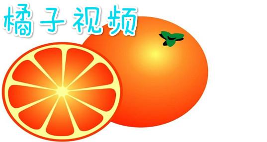 橘子视频软件