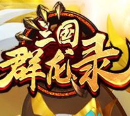 大军师之三国群龙录1.10.8