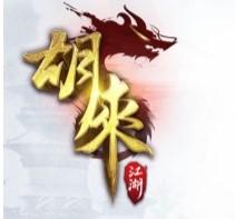胡来江湖1.0.0安卓版