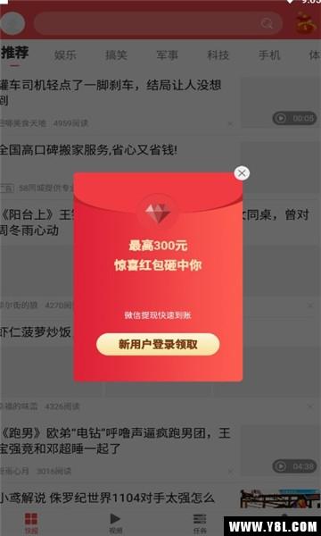 钻石快报官网版