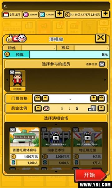 偶像天团养成记中文版