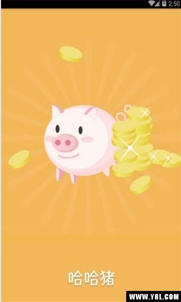 哈哈猪赚钱软件