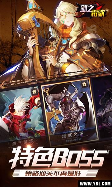 剑之霜歌安卓版