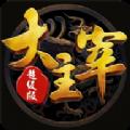 斗破主宰安卓版v3.3.0