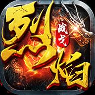 烈焰战戈官网版v1.0安卓版