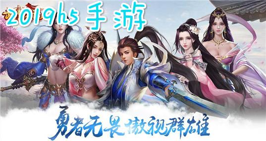 2019h5手游|2019手机网页游戏|2019h5游戏