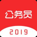中软公务员考试安卓版v1.0.1官网版