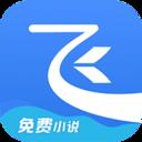 飞读小说官网版v1.0.1.302