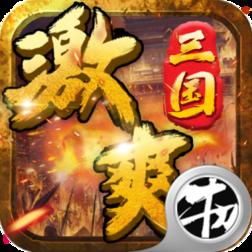 激爽三国安卓版v1.0.0