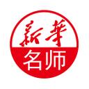 新华名师安卓版v1.0.1.1