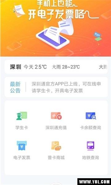 深圳一卡通手机版