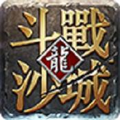 斗战沙城安卓版v1.39