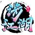 涉江湖安卓版v1.0