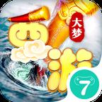 大梦西游安卓版v2.8.5