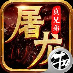 屠龙真兄弟安卓版v1.0