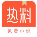 热料小说安卓版v1.0