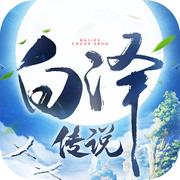 白泽传说官网版v1.0