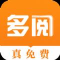 多阅免费小说安卓版v1.0