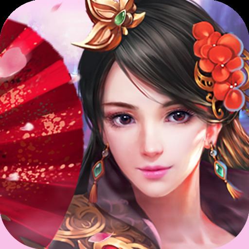 仙魔剑歌行安卓版v1.32