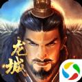 大军师之龙城安卓版v2.0.3官网版