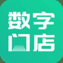 数字门店安卓版v1.1.0