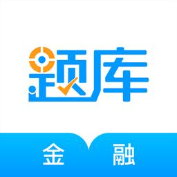 金融考证题库安卓版v1.0