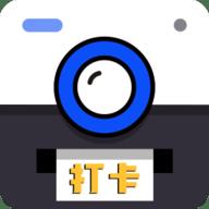 打卡相机安卓版v0.1.0