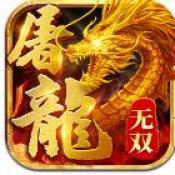 屠龙雄霸天下安卓版v1.0