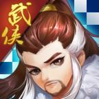 武侠自走棋安卓版v0.29.1022