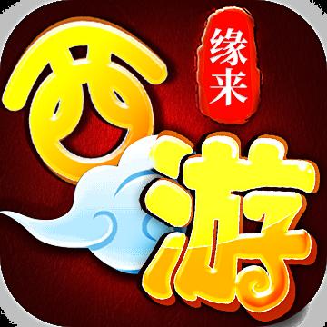 缘来西游安卓版v2.3.3