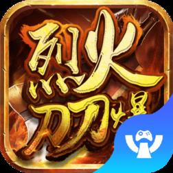 烈火刀刀爆安卓版v1.0.0