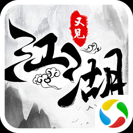九天仙剑诀之又见江湖官方版v1.2.7